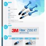 3M ESPE Filtek™ Z350 XT通用纳米树脂
