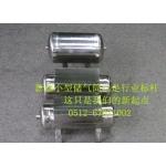 不锈钢储气罐SUS304 卧式安装 容积5L