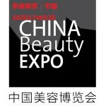 2018年上海美博会时间、地点